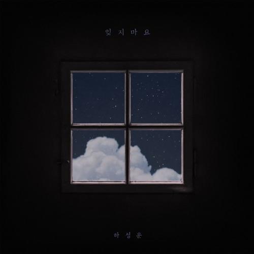 ภาพปกอัลบั้มเพลง 하성운 (Ha SungWoon) - Don't et 잊지마요 (Feat. 박지훈 (Park Ji Hoon)