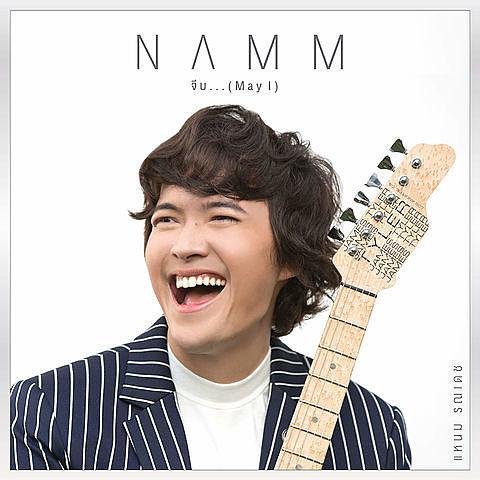 ภาพปกอัลบั้มเพลง จีบ (May I) - แหนม รณเดช
