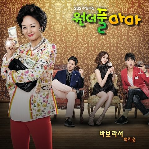 OST Wonderful Mama Baek Ji Woong -