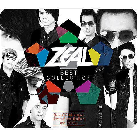 ภาพปกอัลบั้มเพลง Zeal - รักไม่ได้..ไม่ใช่ไม่รัก