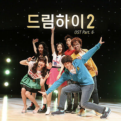We Are The B - Dream High 2 OST