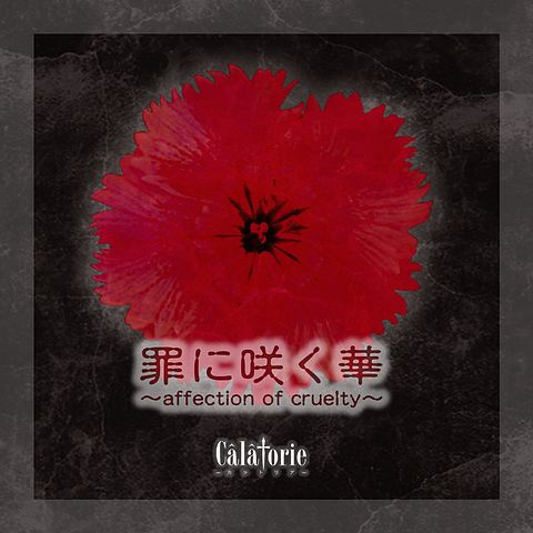 02 - 罪 に 咲く 華 affection of cruelty (Tsumi ni saku hana affection of cruelty ) (single)